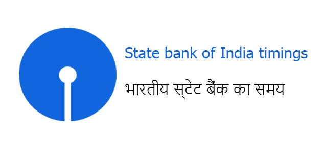 sbi timings